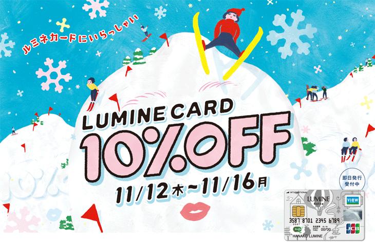 9e5e6722219aa また、普段もルミネでのお買い物をいつでも5%OFFでご利用いただけますので、お大変お得なクレジットカードでございます。