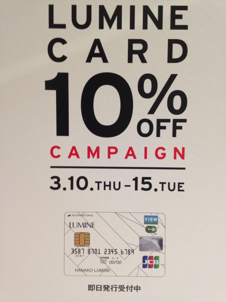 94037840f34ee まだルミネカードお持ちでない方も、即日発行でき、 すぐ買い物やお食事を楽しめます! またいつでも5%OFFでご利用できるので、お大変お得なクレジット カードで ...